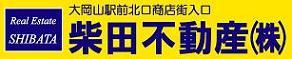 柴田不動産 大岡山 目黒線 大井町線 賃貸物件検索サイト。ご家族様向け 単身者向け 学生様向け